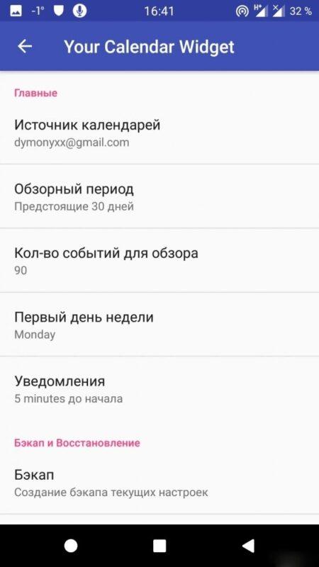 Скриншот Your Calendar Widget для Android