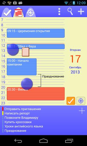 Скриншот Задачи Календарь Органайзер для Android