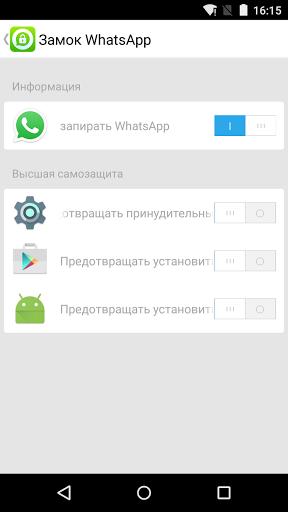 Скриншот Запирать Whatsapp для Android