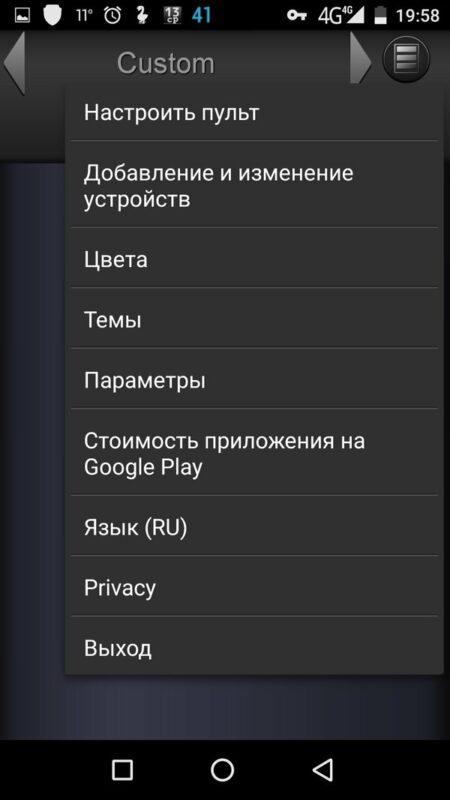 Скриншот ZappIR TV Remote PRO для Android