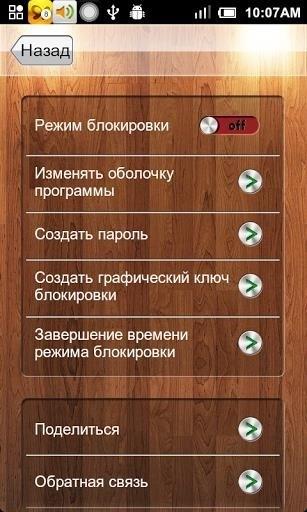 Скриншот Защита App для Android