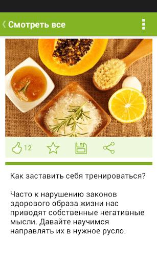 Скриншот Здоровый образ жизни для Android