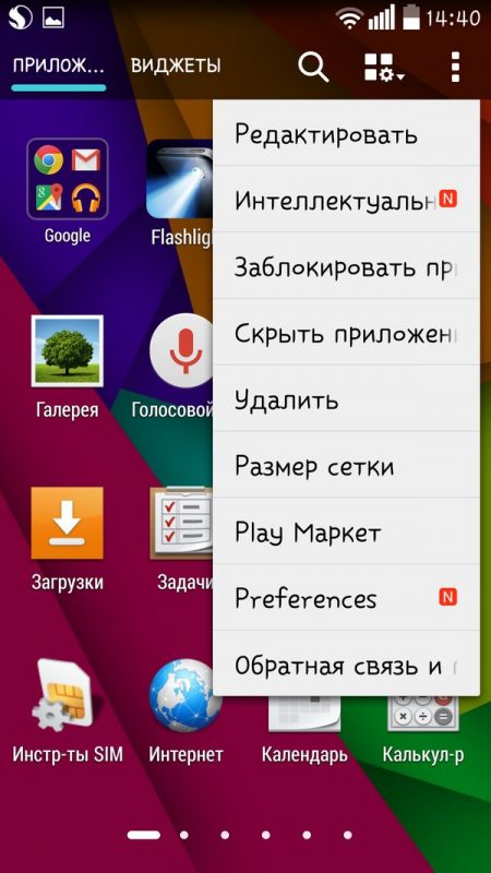 Скриншот ZenUI Launcher для Android