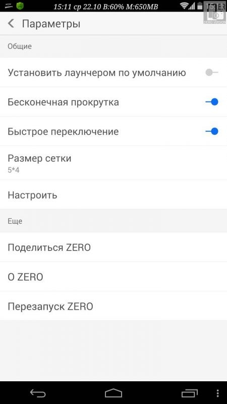 Скриншот ZERO Launcher для Android