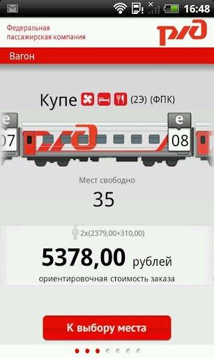 Скриншот ЖД билеты для Android