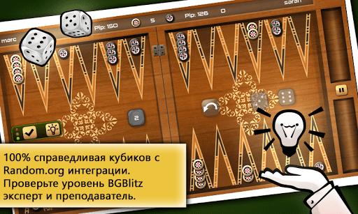 Скриншот Золотые Нарды FREE для Android