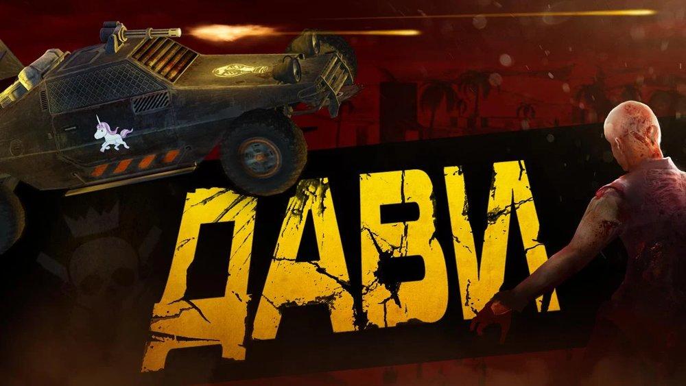 Скриншот Zombie Derby 2 для Android