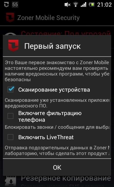 Скриншот Zoner Mobile Security для Android