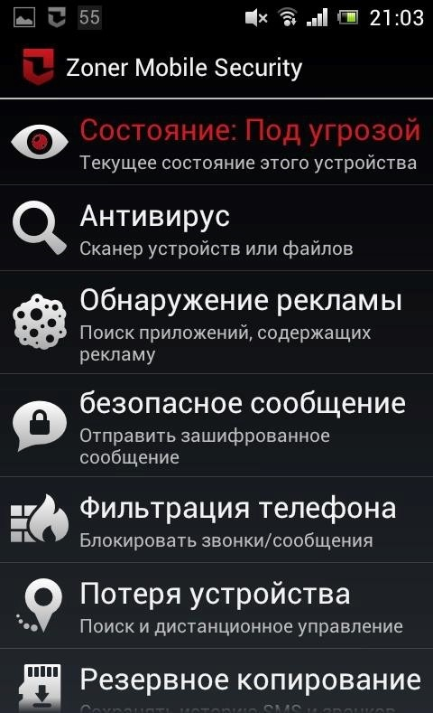 Скриншот Zoner Mobile Security для Android