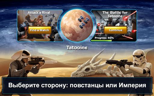 Скриншот Звездные войны: Вторжение / Star Wars: Invasion для Android