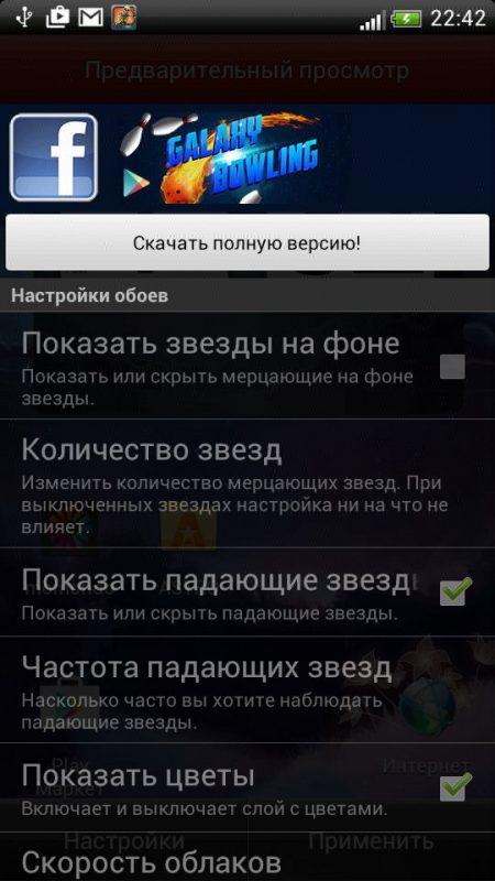 Скриншот Звездный свет для Android